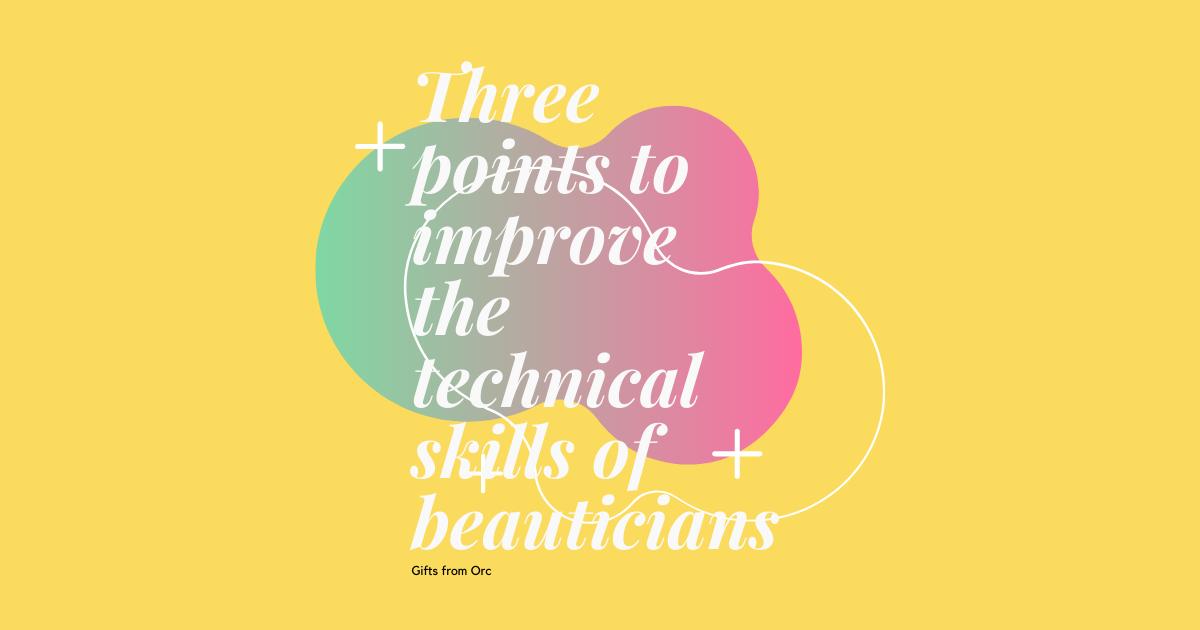 【美容師】技術力を上げる3つのポイント