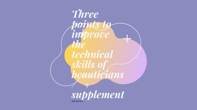 美容師の技術力を上げる3つのポイント/補足