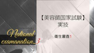 美容師国家試験実技 衛生審査1