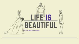 必見!!「Life is beautiful」の実現