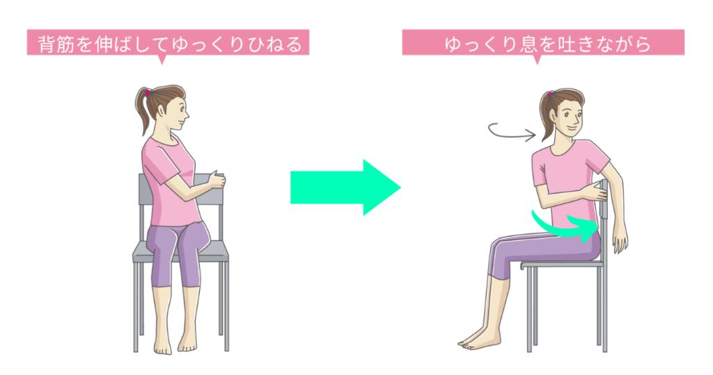 座った状態でのストレッチの一例